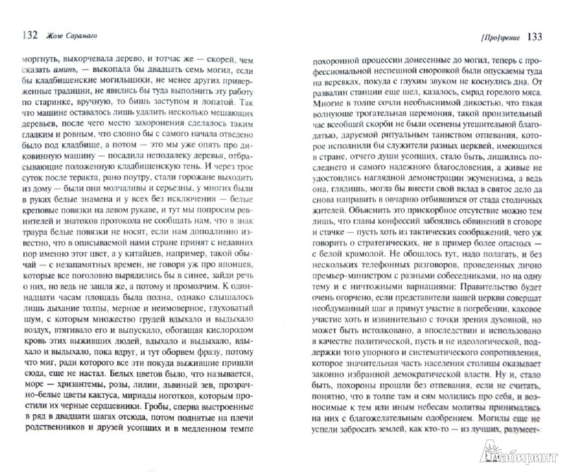 Иллюстрация 1 из 7 для [Про]зрение - Жозе Сарамаго   Лабиринт - книги. Источник: Лабиринт