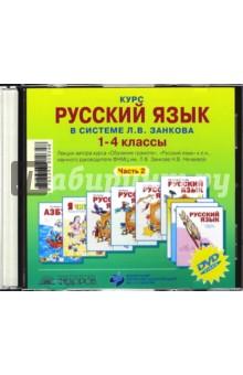 Курс русского языка в системе Л.В. Занкова. 1-4 класс. Часть 2 (CD)