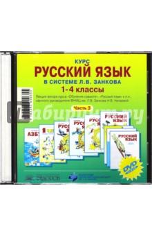 Курс русского языка в системе Л.В. Занкова. 1-4 класс. Часть 3 (CD)