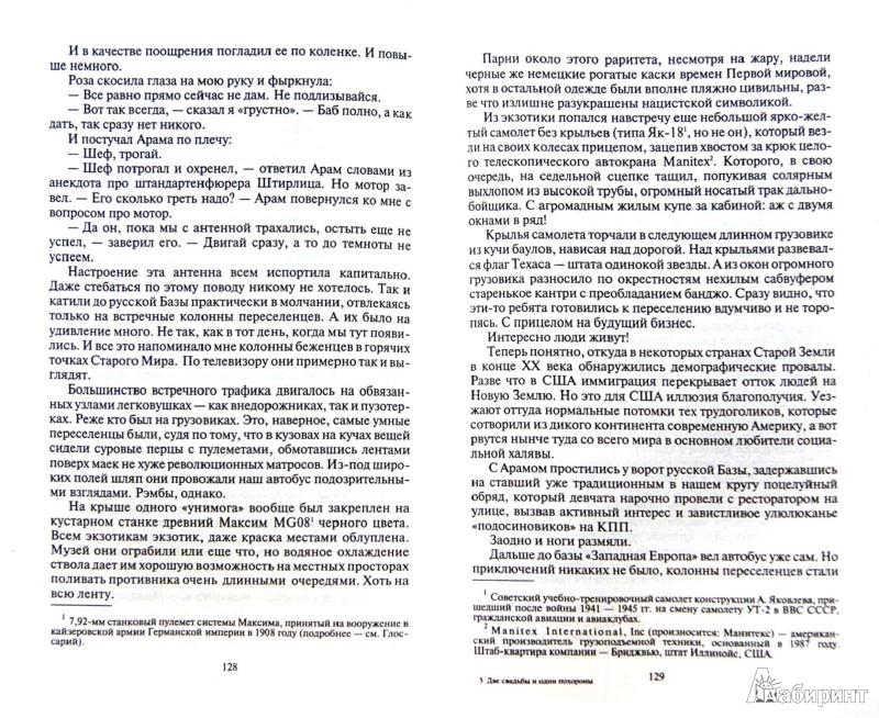 Иллюстрация 1 из 17 для Путанабус. Две свадьбы и одни похороны - Дмитрий Старицкий | Лабиринт - книги. Источник: Лабиринт