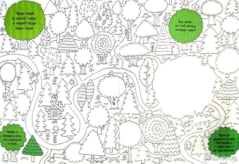 Иллюстрация 1 из 18 для Ворох скороговорок. Болталка-рисовалка - Александр Голубев | Лабиринт - книги. Источник: Лабиринт