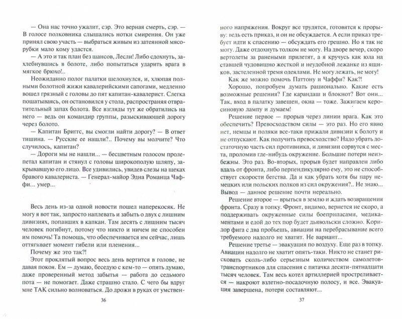 Иллюстрация 1 из 5 для Американец. Неравный бой - Григорий Рожков   Лабиринт - книги. Источник: Лабиринт