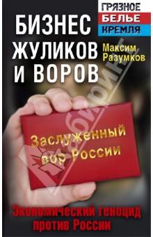 Бизнес жуликов и воров. Экономический геноцид против РоссииПолитика<br>Оппозиция клеймит партию власти как жуликов и воров, однако предпочитает не замечать, что креативный и рукопожатный бизнес в России ничуть не лучше грязной политики и живет по тем же воровским законам. То, что построено в РФ за последние 20 лет, - не рыночная экономика, а ОРУДИЕ ГЕНОЦИДА. По вине русского бизнеса, бессмысленного и беспощадного, человеческая жизнь у нас стоит в сотни раз дешевле, чем в благополучных странах, а уровень коррупции и экономической преступности давно побил все анти-рекорды. Нас травят просроченными продуктами, а летчики называют наши самолеты скотовозками. Нас грабят и банкиры, и страховщики, не говоря уж о ЖКХ. Почему директор НИИ Статистики Госкомстата уволился со словами надоело врать? По чьей вине максимум выплат по ОСАГО в России ниже, чем в нищих Албании, Румынии и Молдове? Какой из московских банков поставил рекорд всех стран и народов по величине процентной ставки по кредиту? Как наш бизнес превратился в паноптикум уродов? И почему мы вынуждены жить по принципу человек человеку волк и вор?.. Эта сенсационная книга не просто открывает глаза на российскую ЭКОНОМИКУ ГЕНОЦИДА - от этого обвинительного акта волосы встают дыбом!<br>