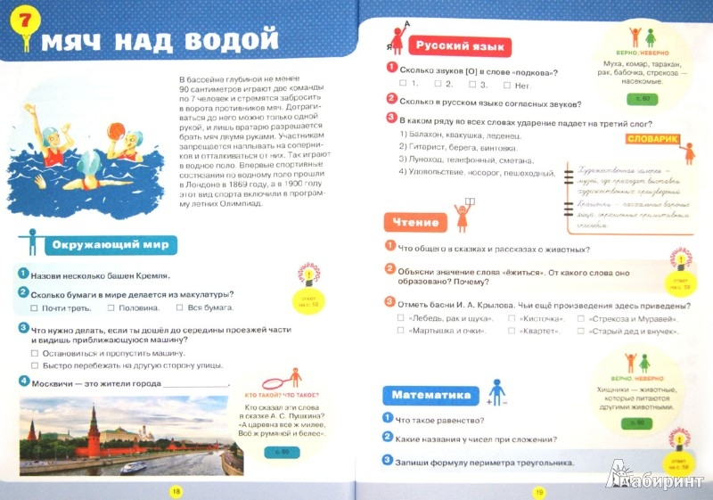 Иллюстрация 1 из 8 для Учебник для отличника. 2 класс - Узорова, Нефедова | Лабиринт - книги. Источник: Лабиринт
