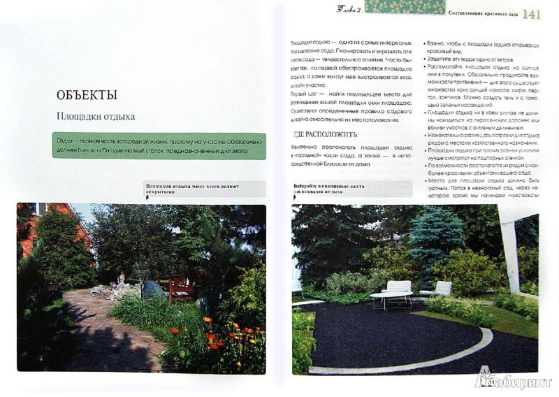 Иллюстрация 1 из 10 для Красивый сад. Идеи, техники, приемы, решения - Ольга Воронова   Лабиринт - книги. Источник: Лабиринт