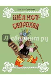 Шёл кот-скороход: стихиОтечественная поэзия для детей<br>Сборник стихов Александра Прокофьева для детей дошкольного возраста.<br>