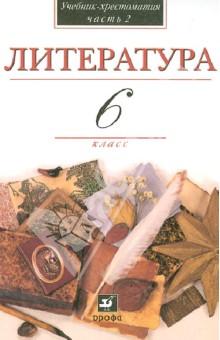В мире литературы. Учебник-хрестоматия. 6 класс. В 2-х частях. Часть 2