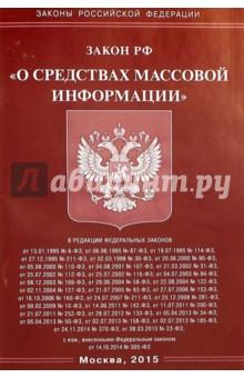 законы российской федерации для мигрантов