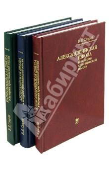 Александрийская, Антиохийская и Каппадокийская школы в истории христианской мысли. В 3-х томах