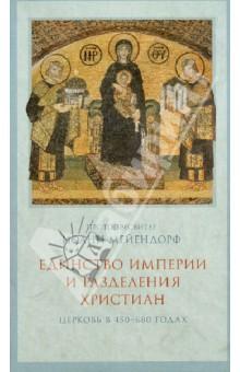Единство империи и разделения христиан. Церковь в 450-680 гг.
