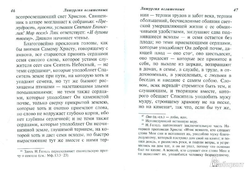 Иллюстрация 1 из 10 для Размышления о Божественной Литургии - Николай Гоголь | Лабиринт - книги. Источник: Лабиринт