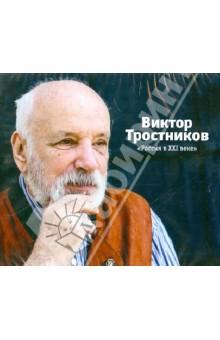 Россия в XXI веке (CDmp3)Религия<br>Его жизнь - между Борисоглебом и Москвой, между математикой и философией, между политической публицистикой и богословскими эссе. Он - и в русской классической литературе и в Метрополе, автором которого был. Он предаёт анафеме американизм и критикует псевдорусскость. Только духовно сильные личности способны так незаметно, но действенно влиять на современное течение жизни. Жить в наше время так как он - скромно и честно - пример для всех нас.<br>В уходящем году было много и хорошего, и плохого. Запомнились четыре важных общественных события... <br>В.Н. Тростников<br>Должен ли христианин ходить на выборы и вообще заниматься политикой? Какая самая актуальная задача стоит перед православным человеком в наши дни в России? Почему так резко изменяется современный мир? Об этом и многом другом - в цикле бесед православного мыслителя и писателя, профессора Виктора Николаевича Тростникова. <br>Общая продолжительность 10 бесед - 3 часа 42 минуты.<br>
