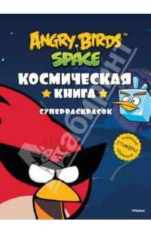 Angry Birds. Space. Космическая книга суперраскраска