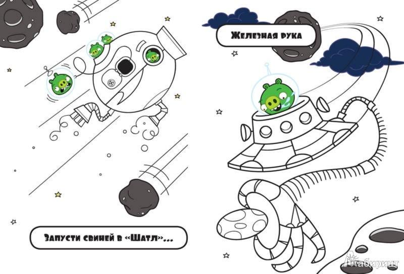 Иллюстрация 1 из 9 для Angry Birds. Space. Космическая книга суперраскраска | Лабиринт - книги. Источник: Лабиринт