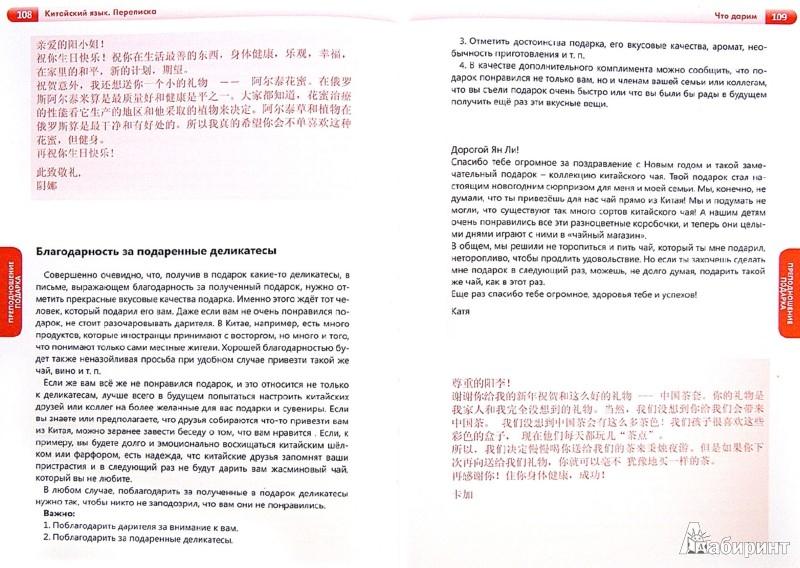 Иллюстрация 1 из 7 для Китайский язык. Переписка - Анна Голубова | Лабиринт - книги. Источник: Лабиринт