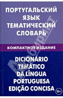Португальский язык. Тематический словарь. Компактное издание. 10 000 слов
