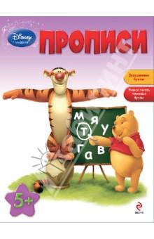 Прописи. Для детей от 5 летОбучение письму. Прописи<br>Занимаясь по этой книге, ребёнок научится читать и писать все буквы русского алфавита, в увлекательной игровой форме разовьёт мелкую моторику рук и улучшит координацию движений. А любимые герои Disney с удовольствием придут малышу на помощь!<br>Для детей старшего дошкольного возраста.<br>
