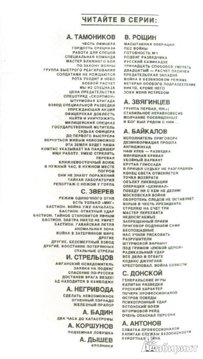 Иллюстрация 1 из 6 для Репортаж с ножом у горла - Александр Тамоников | Лабиринт - книги. Источник: Лабиринт