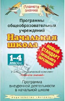 Начальная школа. 1-4 классы. Программы внеурочной деятельности общеобразовательных учреждений
