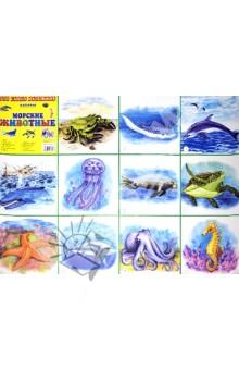 "Плакат ""Морские животные"" (50х70 см)"