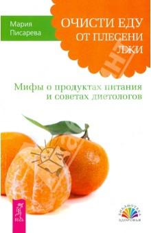 книги диетологов читать онлайн