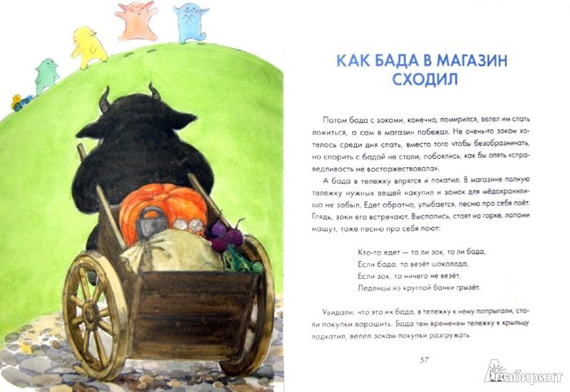 Иллюстрация 1 из 19 для Зоки и Бада. Школа зоков и бады. Комплект из двух книг (+CDmp3) - Тюхтяевы Ирина и Леонид | Лабиринт - книги. Источник: Лабиринт