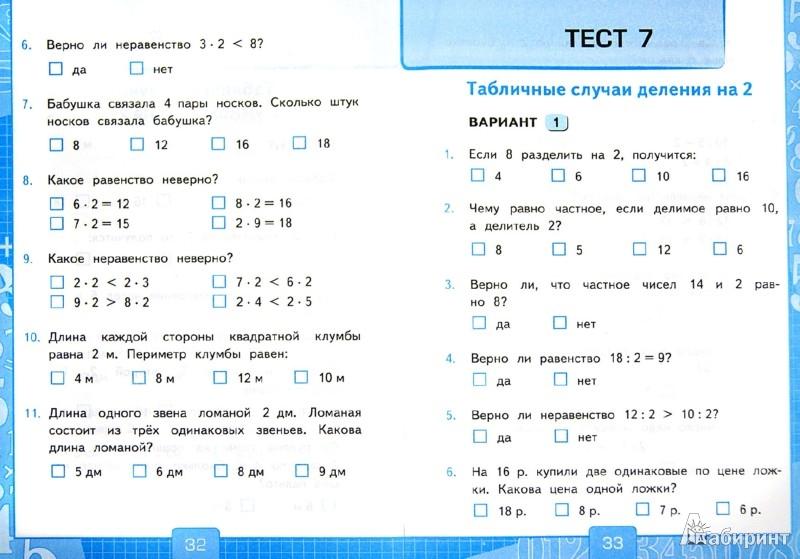 Гдз По Математике 5 Класс Тесты Рудницкая