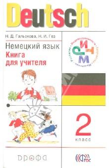Немецкий язык. 2 класс. Книга для учителя. РИТМ. ФГОС