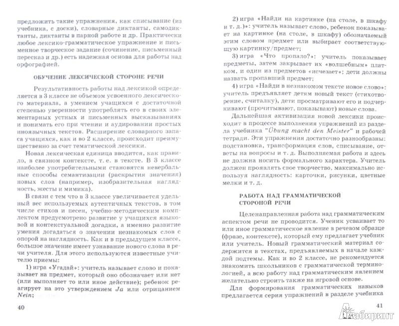 Рабочая программа 3 класс школа россии фгос, зважени та щасливи 2 сезон 2 выпуск.