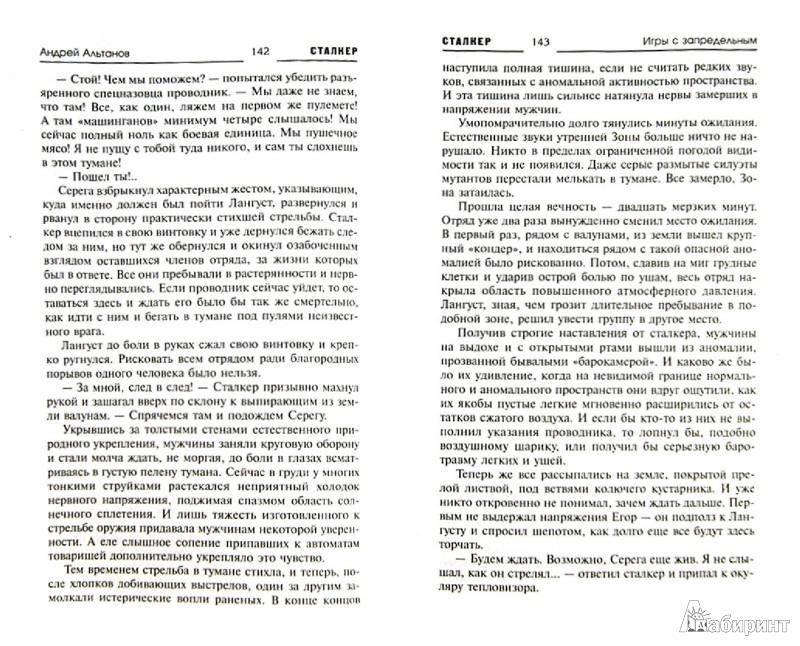 Иллюстрация 1 из 5 для Радиант Пильмана: Игры с запредельным - Андрей Альтанов | Лабиринт - книги. Источник: Лабиринт