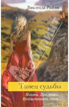 Танец судьбыСовременная зарубежная проза<br>Книга об утраченных иллюзиях - и вновь обретенных надеждах.<br>Книга о жестокой вражде - и настоящей дружбе.<br>Но прежде всего - книга о любви и вдохновении!<br>…Танцует над обрывом девочка, пережившая трагедию и еще не знающая, радость или печаль ждет ее в будущем, - и восхищенно зарисовывает каждое ее движение молодая художница, даже не подозревающая, что жизнь, которую она считает разбитой, только начинается.<br>Никогда не поздно начать сначала.<br>Понять. Простить. Почувствовать вновь.<br>