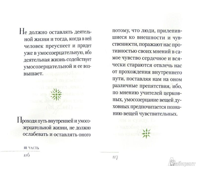 Иллюстрация 1 из 27 для Стяжи дух мирен. Наставления прп. Серафима Саровского | Лабиринт - книги. Источник: Лабиринт