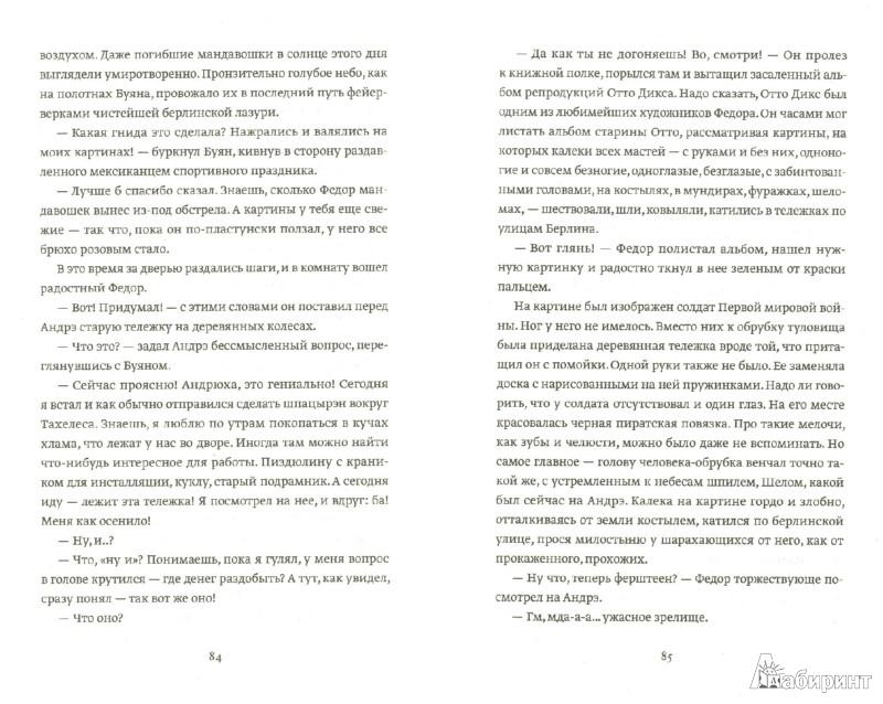Иллюстрация 1 из 6 для Шалом - Артур Клинов | Лабиринт - книги. Источник: Лабиринт