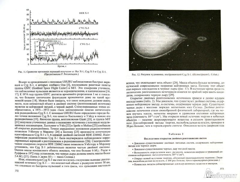 Иллюстрация 1 из 14 для Лауреаты Нобелевской премии по физике. Биографии, лекции, выступления. Том 3. Книга 2. 1998-2008 | Лабиринт - книги. Источник: Лабиринт