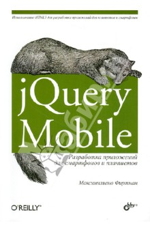 jQuery Mobile: разработка приложений для смартфонов и планшетовПрограммирование<br>Рассмотрено использование фреймворка jQuery Mobile для создания гибких мультиплатформенных приложений для различных мобильных устройств (iPad, Kindle Fire, iPhone, Android и др.). Описано использование основных компонентов пользовательского интерфейса, а также его оформление и настройка внешнего вида с помощью JavaScript, AJAX и CSS3. Показано создание динамического содержимого с помощью JavaScript, AJAX и библиотеки jQuery. Уделено внимание распространению приложений и созданию приложений с возможностью автономной работы off-line.<br>