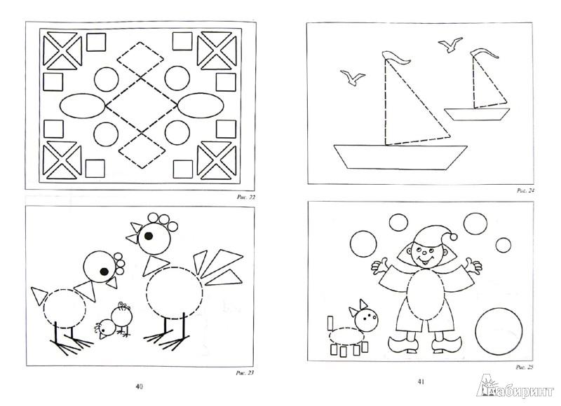 Иллюстрации Конструирование из строительного материала.  Система работы в средней группе детского сада...