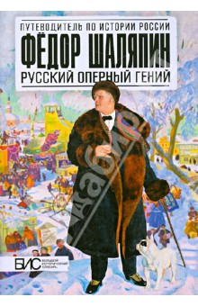 Фёдор Шаляпин. Русский оперный гений