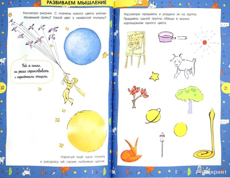 Иллюстрация 1 из 13 для Память, внимание, мышление | Лабиринт - книги. Источник: Лабиринт