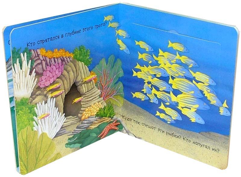 Иллюстрация 1 из 11 для В море. Кто это там - Эмили Бомон   Лабиринт - книги. Источник: Лабиринт