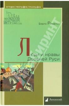 люди и нравы древней руси романов