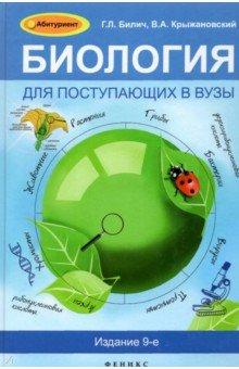 Биология для поступающих в ВУЗыБиология. Экология (10-11 классы)<br>В справочнике представлены современные данные о строении, функциях и развитии живых организмов, их многообразии, распространении на Земле, взаимоотношениях между собой и с внешней средой. Рассмотрены проблемы общей биологии (строение и функция эукариотических и прокариотических клеток, вирусов, тканей, генетика, эволюция, экология), функциональной анатомии человека, физиологии, морфологии и систематики растений, а также грибов, лишайников и слизевиков, зоологии беспозвоночных и позвоночных животных.<br>Книга предназначена для учащихся школ и абитуриентов, поступающих в вузы по направлениям и специальностям в области медицины, биологии, экологии, ветеринарии, агрономии, зоотехники, педагогики, спорта, а также для школьных учителей. Ее с успехом могут использовать и студенты.<br>8-е издание.<br>