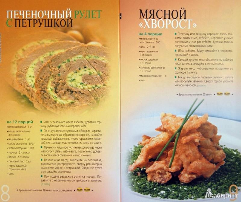 Вторые блюда на каждый день простые и дешевые рецепты