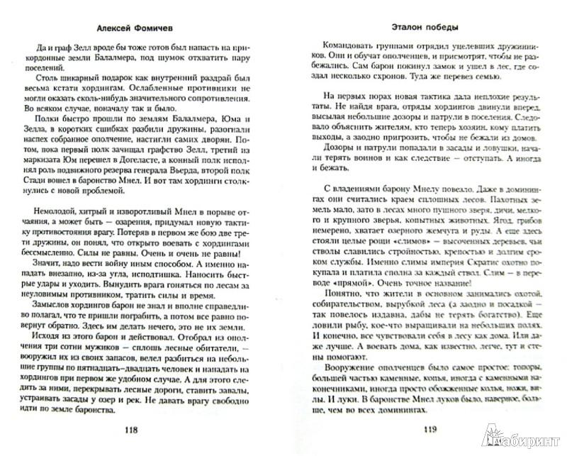 Иллюстрация 1 из 6 для Эталон победы - Алексей Фомичев | Лабиринт - книги. Источник: Лабиринт