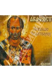Акафист Николаю Чудотворцу (CD)