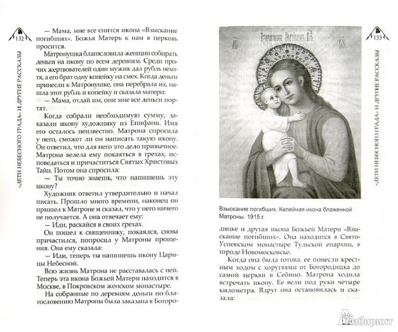 """Иллюстрация 1 из 10 для """"Дети небесного града"""" и другие рассказы   Лабиринт - книги. Источник: Лабиринт"""