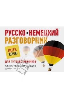 Немецкий Разговорник Необходимые Фразы - фото 3