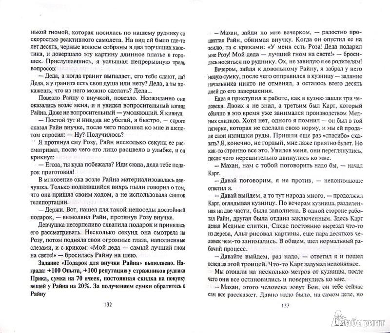 Иллюстрация 1 из 7 для Барлиона - Василий Маханенко | Лабиринт - книги. Источник: Лабиринт