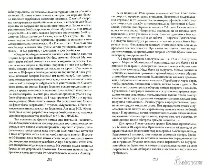 Иллюстрация 1 из 7 для Последняя битва императоров. Параллельная история Первой мировой - Валерий Шамбаров | Лабиринт - книги. Источник: Лабиринт