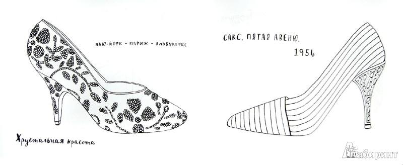 Иллюстрация 1 из 27 для Мой удивительный мир обуви - Нина Чакрабарти | Лабиринт - книги. Источник: Лабиринт