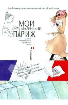 Мой маленький Париж. Самые сокровенные парижские тайныПутеводители<br>Что вы знаете о Париже? Самые сокровенные парижские тайны откроются перед вами: неизвестные адреса, удивительные места, маленькие эксперименты, секретные распродажи - все это и многое другое вы найдете в книге Мой маленький Париж. Вы хотите пообедать в ресторане всего с одним столиком? <br>Вы пробовали коктейль, названный в вашу честь? А знаете ли вы, как вызвать на дом мастера китайского массажа, который творит чудеса? Этот уникальный путеводитель по французской столице, созданный настоящими парижанками с любовью к своему городу, поможет вам узнать новый, неожиданный, удивительный Париж. <br>Книга написана легко и с юмором, снабжена подробной справочной информацией (адреса, цены, время работы) и прекрасно иллюстрирована. <br>В книге:<br>- Коллекция важных секретных адресов<br>- Необыкновенные бутики и салоны<br>- Известные блошиные рынки<br>- Секретные аутлеты Парижа<br>- Удивительные кафе и рестораны<br>- Необычные малоизвестные места и уголки города<br>- И ещё много нового, интересного, неожиданного…<br>